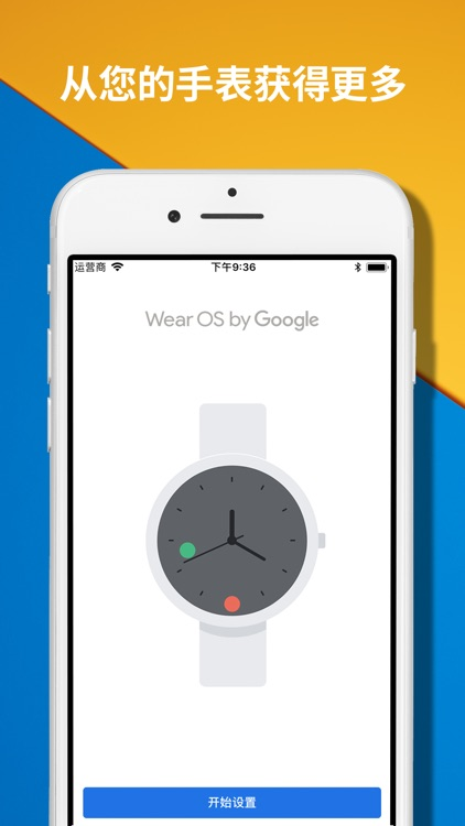 Wear OS by Google - 智能手表