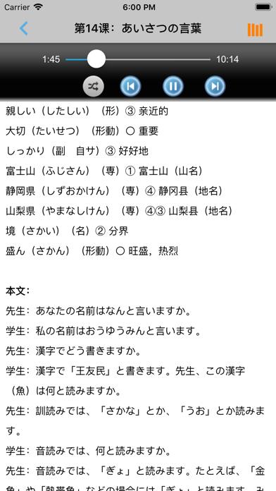 新编日语第一册 -大家学日本语のおすすめ画像3