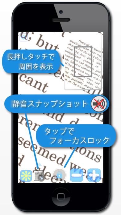 目に優しいルーペ 4K - 高画質 虫眼鏡アプリ ScreenShot2