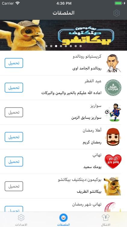 تمام لوحة المفاتيح العربية screenshot-3