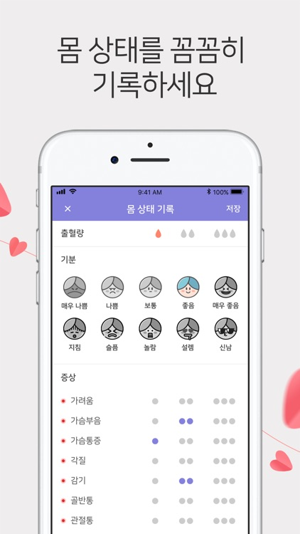 봄 캘린더 - 내 마음대로 꾸미는 생리 달력 screenshot-4