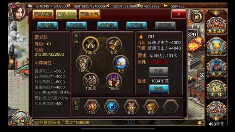 乱世天下 screenshot-2
