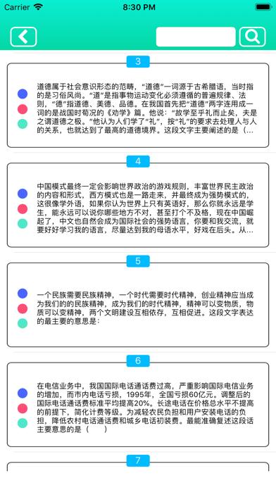 高中了 - 公务员事业单位考试必备 screenshot 6