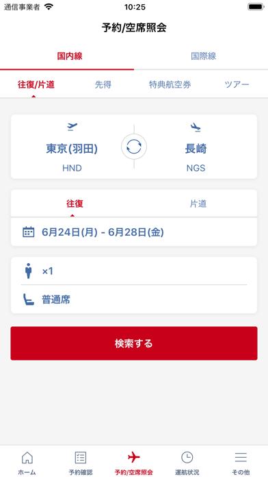 JAL ScreenShot4