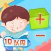 10以内加减法口算 -乐乐学数学系列