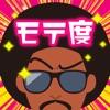 【15分でわかる】モテ度チェッカー - iPhoneアプリ