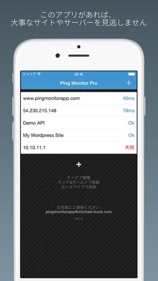 Ping Monitorのスクリーンショット1