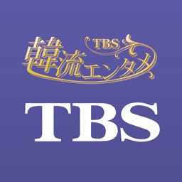 TBS韓流エンタメ
