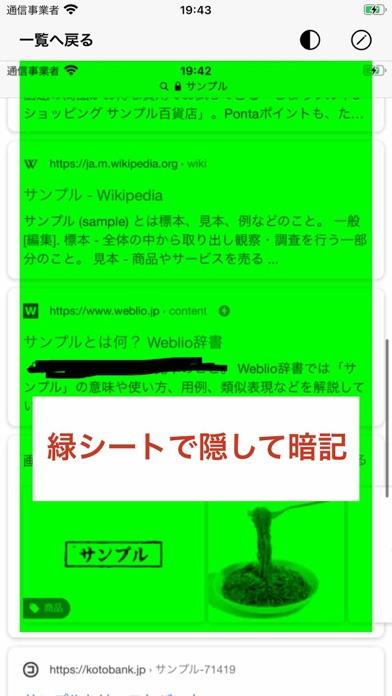 暗記アプリ 緑と赤のシートで隠すのおすすめ画像5