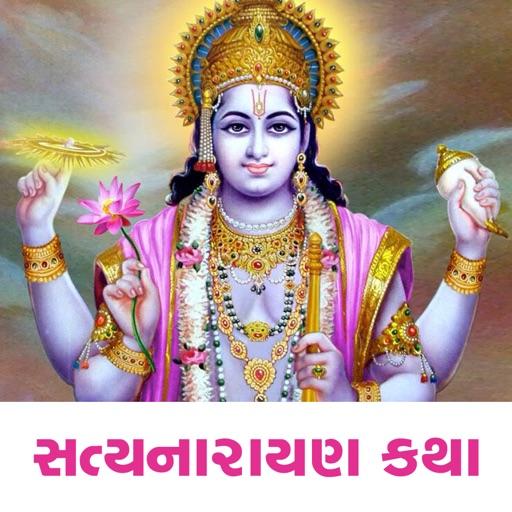 Gujarati Satyanarayan Katha