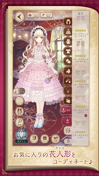 Alice Closet screenshot-1