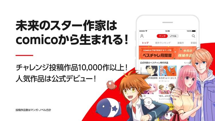 comico オリジナル漫画が毎日読めるマンガアプリ コミコ screenshot-4