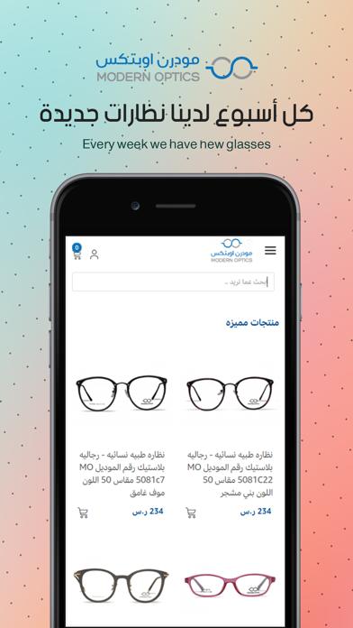 مودرن اوبتكس للنظارات الطبيةلقطة شاشة4