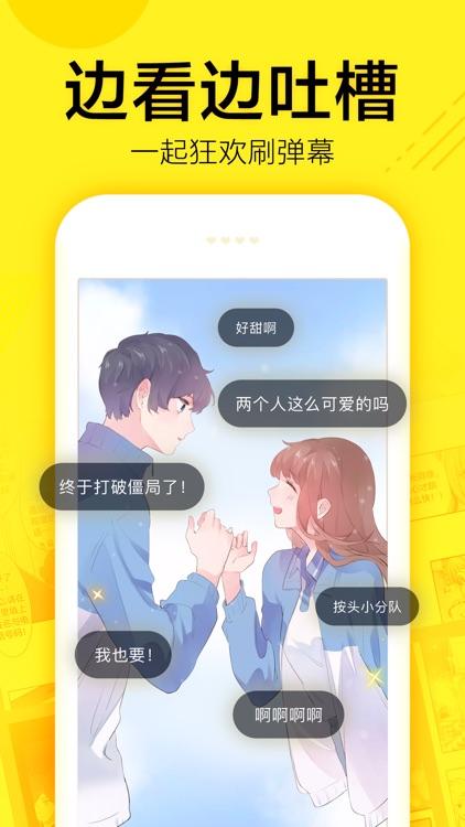 快看漫画 screenshot-3