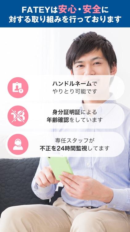 FATEY(フェイティ)-電話で話せる人気ライブ通話アプリ screenshot-6