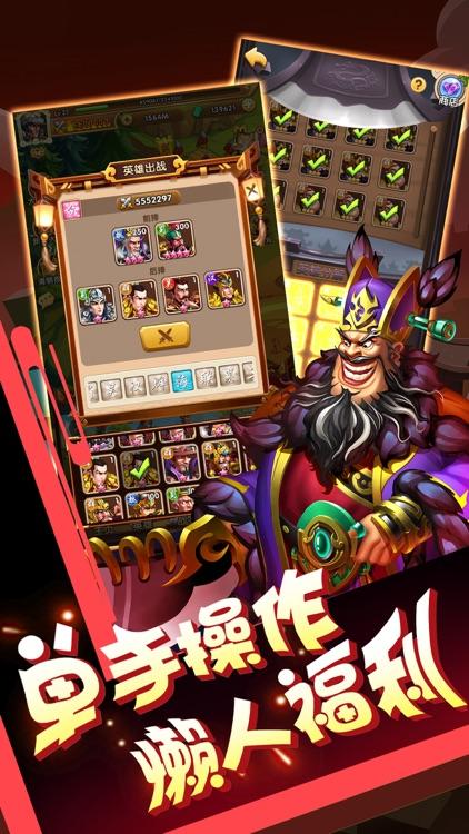 三国特工队-玩转武将,当策略王者 screenshot-3