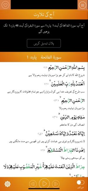 Quran Pak 30 Urdu Translations on the App Store