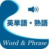 英単語・熟語 - iPadアプリ