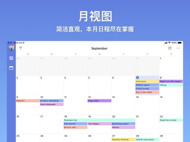 滴答清單 - 專注時間管理日程提醒的待辦事項清單-3
