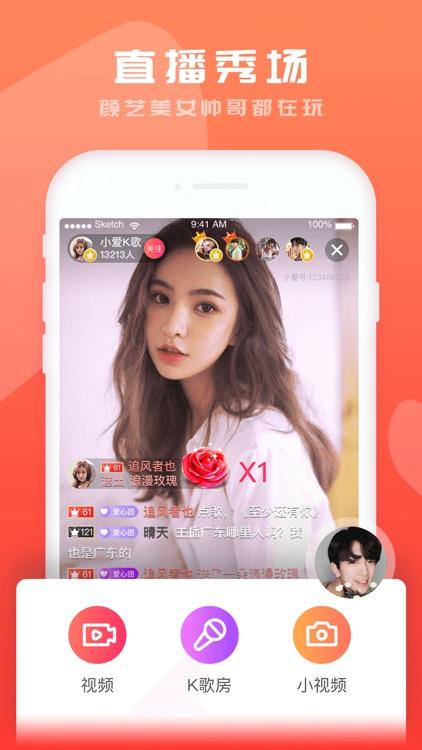 小爱K歌 - 视频直播k歌社交软件