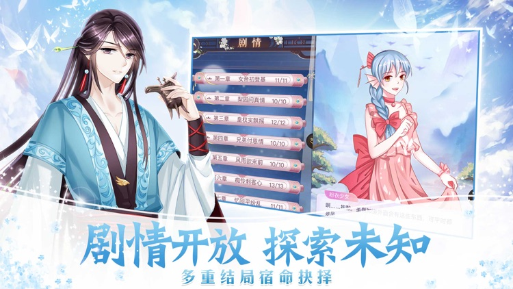 女皇的恋爱攻略-宫廷恋爱养成游戏 screenshot-3