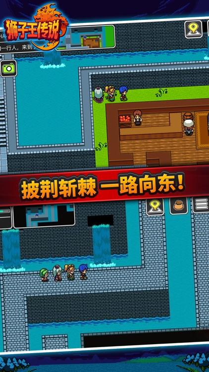 狮子王传说-拯救世界的冒险之旅 screenshot-3