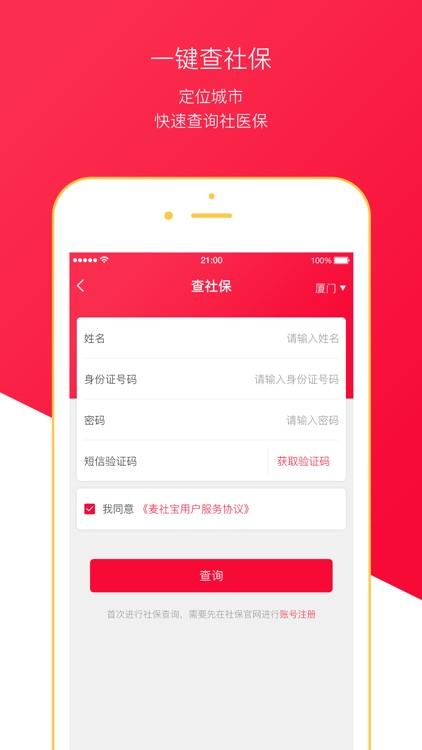 麦社宝 screenshot-2