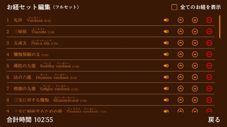 スマナサーラ長老の『ブッダの日常読誦経典』 screenshot-3