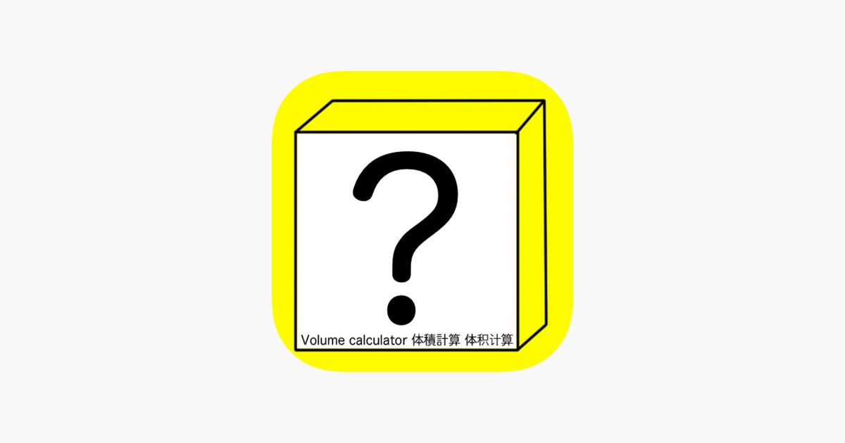 アプリ 立米 計算 m3(立米)とは?1分でわかる意味、読み方、求め方、単位換算、トンとの関係
