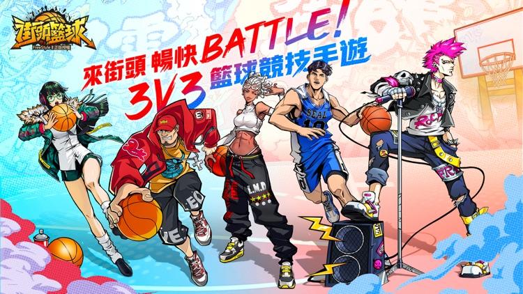 街頭籃球 Street Basketball screenshot-0