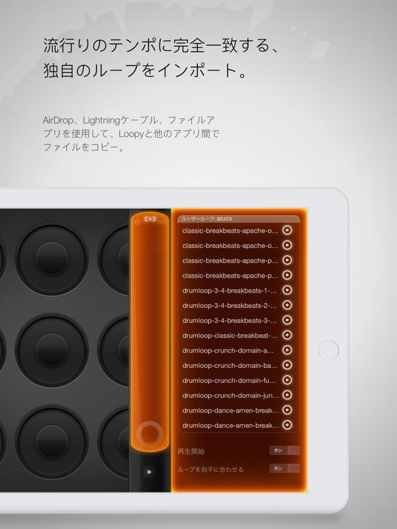 Loopy HD: ルーパーのおすすめ画像4