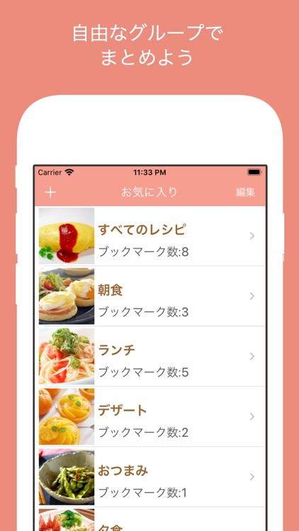 人気レシピ検索 - レシピサイトをまとめて検索&メモ対応