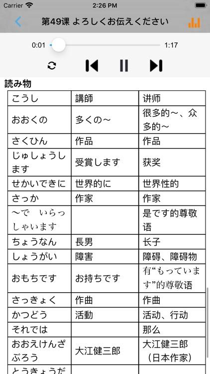 大家的日语初级1、2册单词全集 screenshot-4