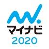 マイナビ2020 新卒のための就活アプリ iPhone