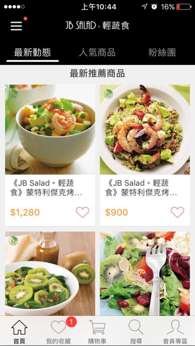 JB輕蔬食:世界第一萵苣品牌 screenshot three