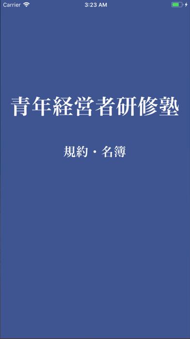 青年経営者研修塾 塾手帳のスクリーンショット1