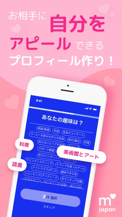 Match Japan 世界最大級の恋愛・結婚マッチングアプ ScreenShot4