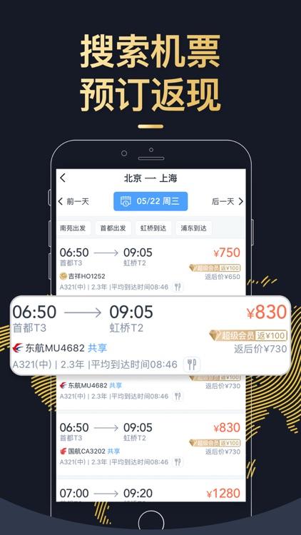 飞常准Pro-全球航班查询机票酒店预订 screenshot-3