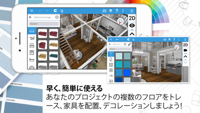 Home Design 3D ScreenShot1
