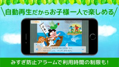 森のえほん館◆絵本の読み聞かせアプリ ScreenShot4