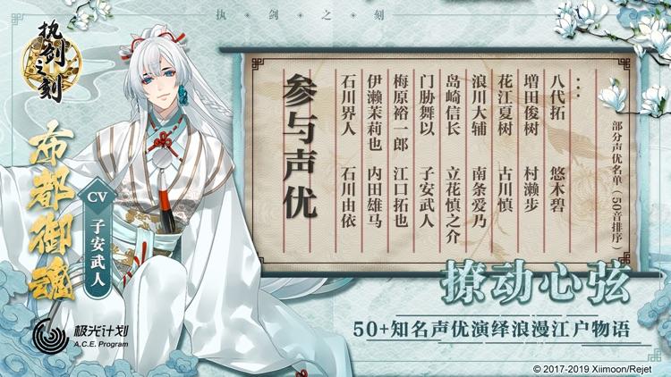 执剑之刻 screenshot-3