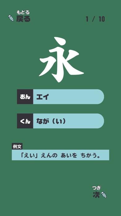ごねんせいの漢字 - 小学五年生(小5)向け漢字勉強アプリのおすすめ画像1