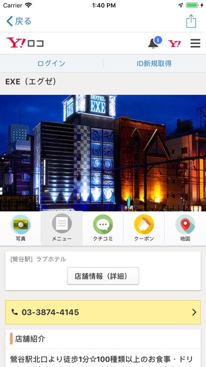 ラブホマップ(ラブホテル検索アプリ)