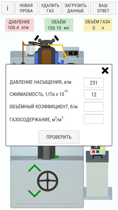 PVT Analysis - Анализ PVT Screenshot