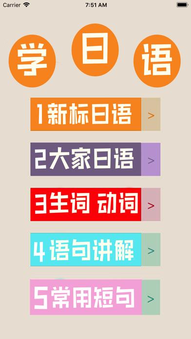 日语学习-新编初级大家的标准日本语五十音单词