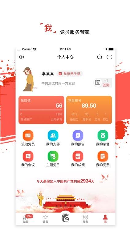 云岭先锋 screenshot-4