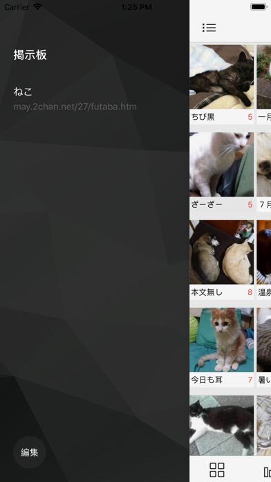 futaberのスクリーンショット2