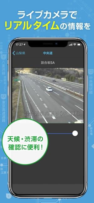 中央 道 渋滞 リアルタイム