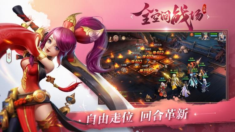 三国如龙传 screenshot-3