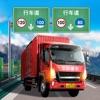 中国遨游2020-欧洲卡车游戏模拟